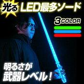 LED最多ソード