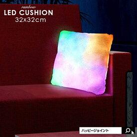 ライトアップ LEDクッション レインボー【パーティー 光るクッション 光るグッズ 光るインテリア 枕 おしゃれインテリア 光るおもちゃ パーティーグッズ パーティー動画 】