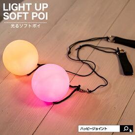 光るソフトポイ 2個セット【光る LED 発光 POI ポイ ジャグリング 光るグッズ 光るアイテム フェス おもしろ雑貨 おもしろグッズ おもしろプレゼント】