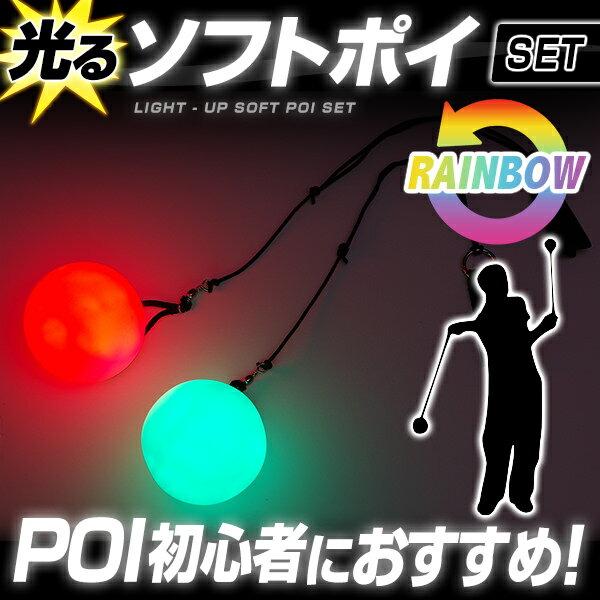 光るソフトポイ 2個セット【光る LED 発光 POI ポイ ジャグリング 光るグッズ 光るアイテム 】
