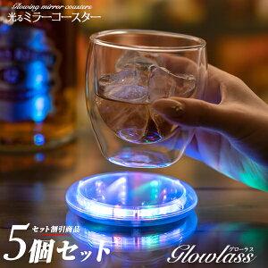 光るミラーコースター 5枚セット【光る コースター LEDコースター パーティー コースター セット LED コースター BARアイテム 光るおもちゃ 光るグッズ ハーバリウム led 台座 パーティー動画