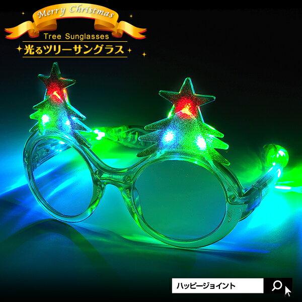 光るツリーサングラス【 LED サングラス 光る メガネ めがね アイウェア Xmas おもしろ 光るグッズ 光るおもちゃ パーティーグッズ クリスマス】