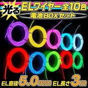 ELワイヤー電池式5mm全10色【ELチューブ・ELファイバー・EL照明・光る衣装】
