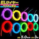 [メール便 可] ELワイヤー 単品 直径5.0mm 長さ3m 《全10色》【コスプレ 衣装 EL 有機EL ワイヤー 無機EL ワイヤー ネ…