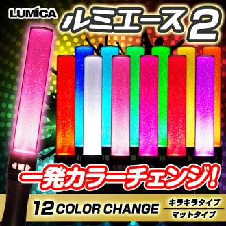 It is color change LUMICA LUMIACE [f02][f04] to 12 colors of 2 ルミカルミエース glitter type / mat types