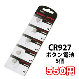 リチウムボタン電池 CR927×5コ入り 1シート【CR927 ボタン電池】[M便 1/36]