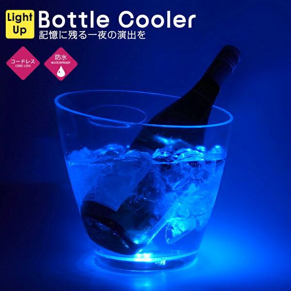 光るボトルクーラー【光る LED シャンパンクーラー ボトルクーラー ワインクーラー ハロウィン 光るグラス シャンパングラス ホームパーティー 光るグラス バー 光るおもちゃ パーティーグッズ 光るグッズ パーティー動画】