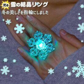 光る 雪の結晶 リング【光る指輪 雪の結晶 雪 結晶 LED 指輪 リング アナ雪 アナと雪の女王 光るおもちゃ コーデ 光るグッズ EDM パーティー 】