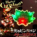 光る ピンバッジ ≪メリークリスマス≫【 クリスマス 光るアクセサリー LED バッチ バッヂ ピンバッチ ピンバッヂ フ…