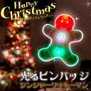 光る ピンバッジ ジンジャークッキーマン【 クリスマス 光るアクセサリー LED バッチ バッヂ ピンバッチ ピンバッヂ …