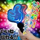 いいね!ペンライト【サイリウム 電池式 キラキラ コンサートペンライト led コンサート コンサートライト イベント L…