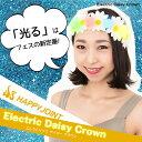 エレクトリックデイジークラウン 【 光る 花冠 ヘッドドレス EDC LED 花かんむり パーティー フェス ファッション ブ…