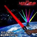 伸びるLEDビームサーベル 8パターンに光る剣 【コスプレ 衣装 ガンダム スターウォーズ ライトセーバー ライトセイバ…