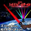 伸びるLEDビームサーベル 6パターンに光る剣 【コスプレ 衣装 ガンダム スターウォーズ ライトセーバー ライトセイバ…