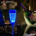 光るシャンパングラス(ブルー)1脚 GLOWLASS【光るグラス センサーネオングラス パーティー 光る LED グラス シャンパングラス おしゃれ プラスチック 割れない カクテルグラス カクテルパーティー 光るグラス LEDグラス】
