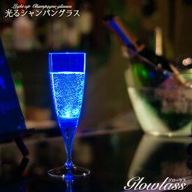 光るシャンパングラス(ブルー)1脚 GLOWLASS【光るグラス センサーネオングラス パーティー 光る LED グラス シャンパングラス おしゃれ プラスチック カクテルグラス カクテルパーティー 光るグラス LEDグラス】