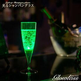 光るシャンパングラス(グリーン)1脚 GLOWLASS【光るグラス センサーネオングラス パーティー 光る LED グラス シャンパングラス おしゃれ ラスチック カクテルグラス カクテルパーティー 光るグラス LEDグラス】