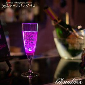 光るシャンパングラス(ピンク)1脚 GLOWLASS【光るグラス センサーネオングラス パーティー 光る LED グラス シャンパングラス おしゃれ 割れない シャンパングラス プラスチック カクテルグラス LEDグラス】