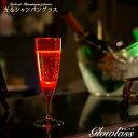 光るシャンパングラス(レッド)1脚 GLOWLASS【光るグラス センサーネオングラス パーティー 光る LED グラス シャン…