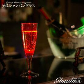 光るシャンパングラス(レッド)1脚 GLOWLASS【光るグラス センサーネオングラス パーティー 光る LED グラス シャンパングラス おしゃれ プラスチック カクテルグラス カクテルパーティー 光るグラス LEDグラス】