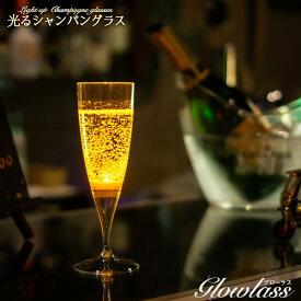 光るシャンパングラス(イエロー)1脚 GLOWLASS【光るグラス センサーネオングラス パーティー 光る LED グラス シャンパングラス おしゃれ プラスチック カクテルグラス カクテルパーティー 光るグラス LEDグラス】