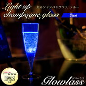 光るシャンパングラス【ブルー】