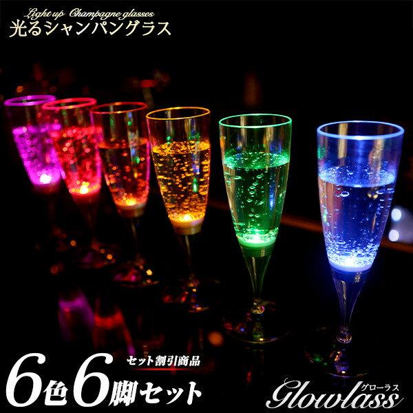 光るシャンパングラス 150ml 6色 6脚セット GLOWLASS【光るグラス センサーネオングラス パーティー 光る LED グラス シャンパングラス セット プラスチック 名入れ カクテルグラス LEDグラス キャンプ アウトドア BBQ】