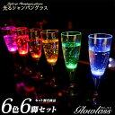光るシャンパングラス 150ml 6色 6脚セット GLOWLASS【光るグラス センサーネオングラス パーティー 光る LED グラス シャンパングラス…