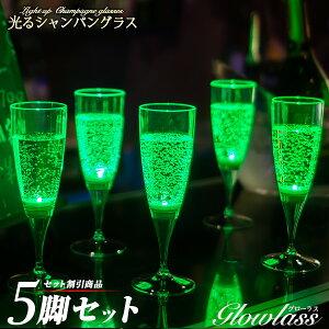光るシャンパングラス【グリーン】5脚セット