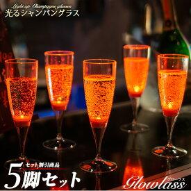 光るシャンパングラス(オレンジ)5脚セット GLOWLASS【光るグラス センサーネオングラス パーティー 光る LED グラス シャンパングラス プラスチック 割れない カクテルグラス カクテルパーティー 光るグラス LEDグラス 】