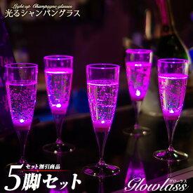 光るシャンパングラス(ピンク)5脚セット GLOWLASS【光るグラス センサーネオングラス パーティー 光る LED グラス シャンパングラス プラスチック 割れない カクテルグラス カクテルパーティー 光るグラス LEDグラス 】