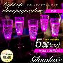 光るシャンパングラス【 ピンク 】5脚セット【 GLOWLASS 】【 光る LED グラス シャンパングラス 割れない プラスチック シャンパングラス プラス...