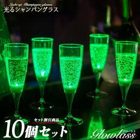 光るシャンパングラス(グリーン)10脚セット GLOWLASS 【光るグラス センサーネオングラス パーティー 光る LED グラス シャンパングラス プラスチック カクテルグラス カクテルパーティー 光るグラス LEDグラス】
