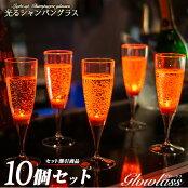 光るシャンパングラス【オレンジ】10脚セット