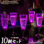 光るシャンパングラス【ピンク】10脚セット