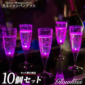 光るシャンパングラス(ピンク)10脚セット GLOWLASS【光るグラス センサーネオングラス パーティー 光る LED グラス シャンパングラス プラスチック カクテルグラス カクテルパーティー 光るグラス LEDグラス】