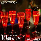光るシャンパングラス【レッド】10脚セット