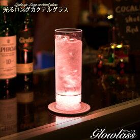 光る ロングカクテルグラス 420ml 1個 GLOWLASS (グローラス)【パーティー コリンズグラス ロンググラス LED 光るグラス ゾンビーグラス ゾンビグラス ゾンビ カクテルグラス グラス カクテル パーティーグッズ バラエティーグッズ 】