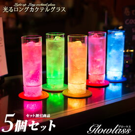 光る カクテルグラス 420ml 5個セット GLOWLASS ロングカクテルグラス【コリンズグラス LED 光るグラス ゾンビーグラス ゾンビグラス ゾンビ カクテルグラス グラス カクテル パーティーグッズ バラエティーグッズ パーティーグッズ 】