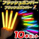 《10本セット》フラッシュボンバー 全18色【コンサート サイリウム ペンライト フラシュボンバーZ サイリウムライト コンサートライト …