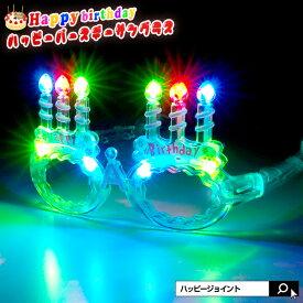 光る バースデー サングラス【誕生日 パーティーグッズ サングラス おもしろサングラス おもしろ眼鏡 光る メガネ サングラス バースデー LED 光るおもちゃ HAPPY JOINT おもしろ雑貨 おもしろグッズ おもしろプレゼント 】