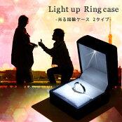 光る指輪ケース