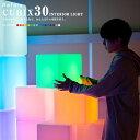 インテリア ライト CUBIX30(キュービックス)防水 充電式【led イルミネーション 屋外 結婚式 調光 ランタン 照明 間…