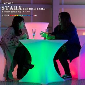 【6/25 楽天カード決済&エントリーでポイント23倍以上】LED ハイテーブル STARX (スタークス)充電式【led イルミネーション 屋外 パーティー 光る テーブル 北欧 お洒落 机 光るテーブル BAR 防水 クラブ イベント 】