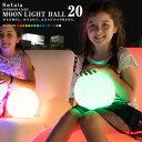 防水 LED インテリア ライト MOON LIGHT BALL 20 充電式【led イルミネーション 屋外 光る玉 結婚式 調光 ランタン 照…