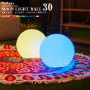 防水 LED インテリア ライト MOON LIGHT BALL30 充電式【led イルミネーション 屋外 光る玉 結婚式 調光 ランタン 照…