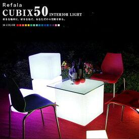 インテリア チェア テーブル ライト CUBIX50 (キュービックス 50)防水 充電式【光る テーブル 机 led イルミネーション 屋外 結婚式 調光 ランタン 照明 間接照明 ライト ルームライト 送料無料 演出 北欧 お洒落 BAR 光る 家具 グランピング】