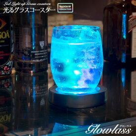 光る グラスコースター GLOWLASS【LED コースター 台座 光る コースター ハーバリウム グラスが光る お洒落 おしゃれ グラスコースター バーアイテム バー bar お酒 パーティー ホームパーティー デコレーション 光るアイテム 光るグッズ】