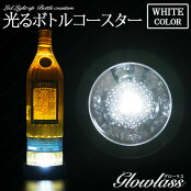 光るボトルコースター