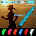 月刊ランナーズ掲載 RUN-MARKER(ランマーカー)《全6色》【マラソン ジョギング ランニング ライト ランナー 通勤 通学 光るアームバ…